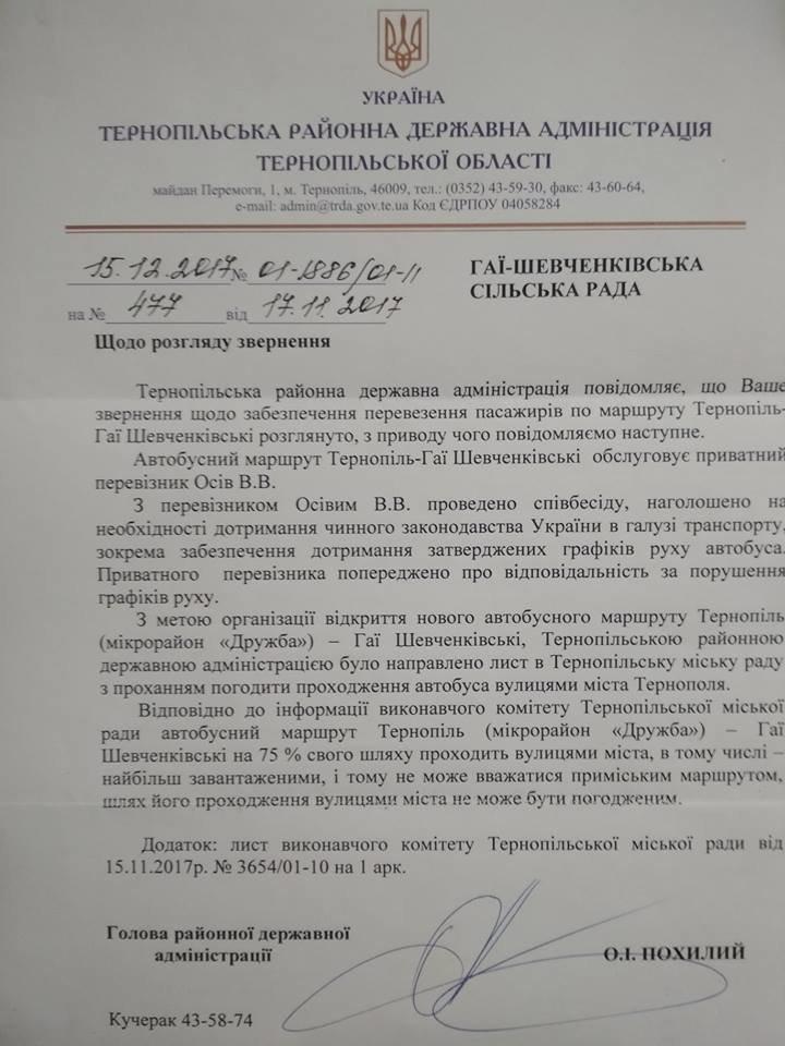 """Автобусного сполучення між Гаями-Шевченківськими і масивом """"Дружба"""" не буде?, фото-1"""