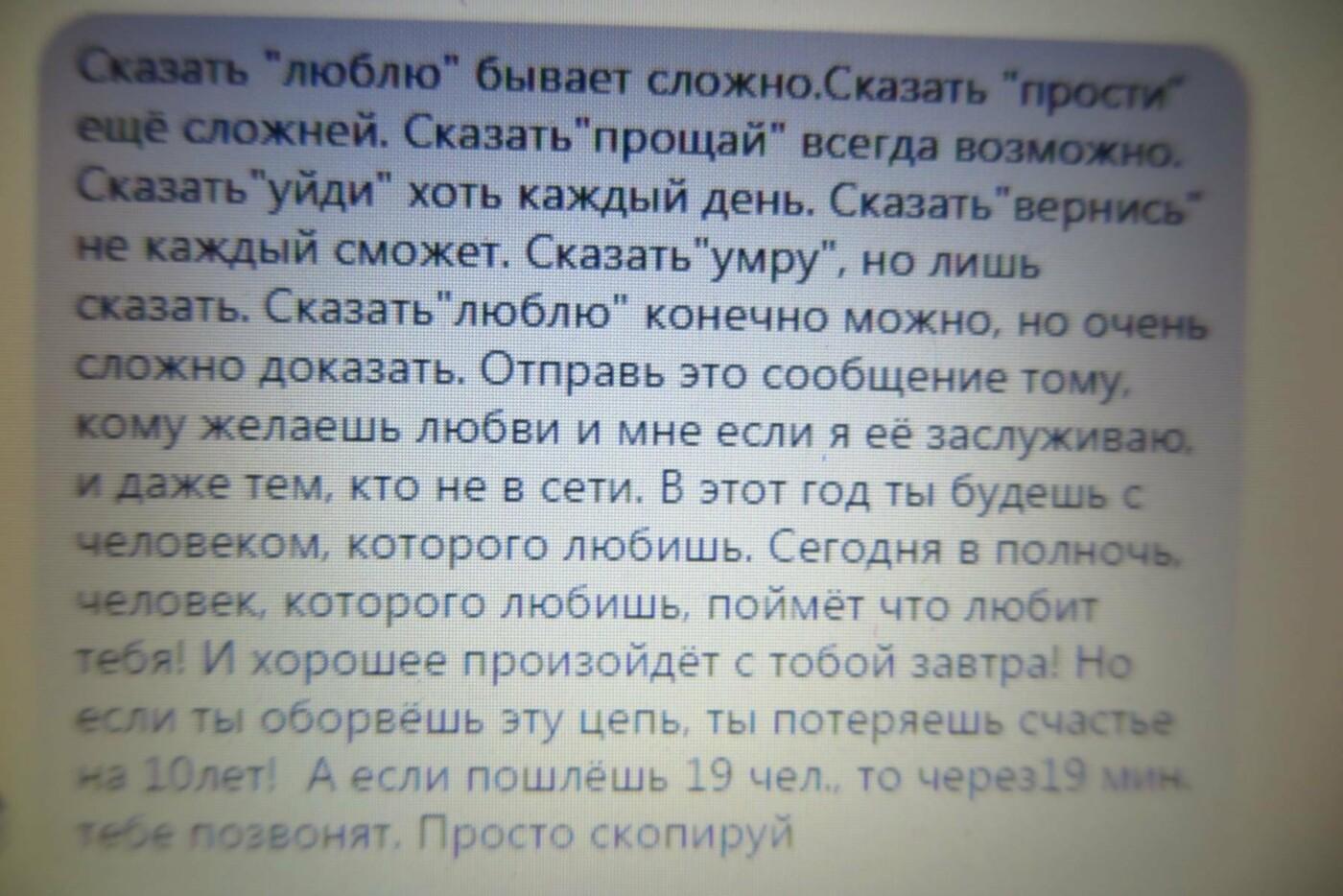 """Тернополянам на замітку: мережу """"атакує"""" інформаційний вірус """"Листи щастя"""" (ФОТО), фото-1"""