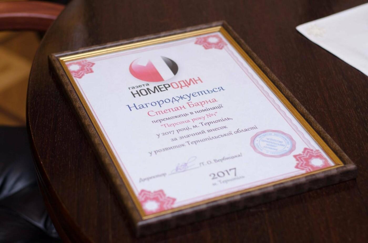Степан Барна отримав нагороду «Персона 2017 року» , фото-1