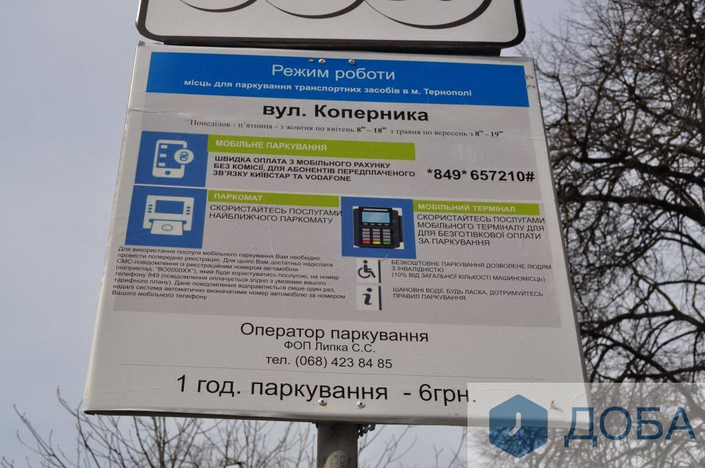У Тернополі запрацювала можливість сплати за паркування телефоном (фото), фото-1