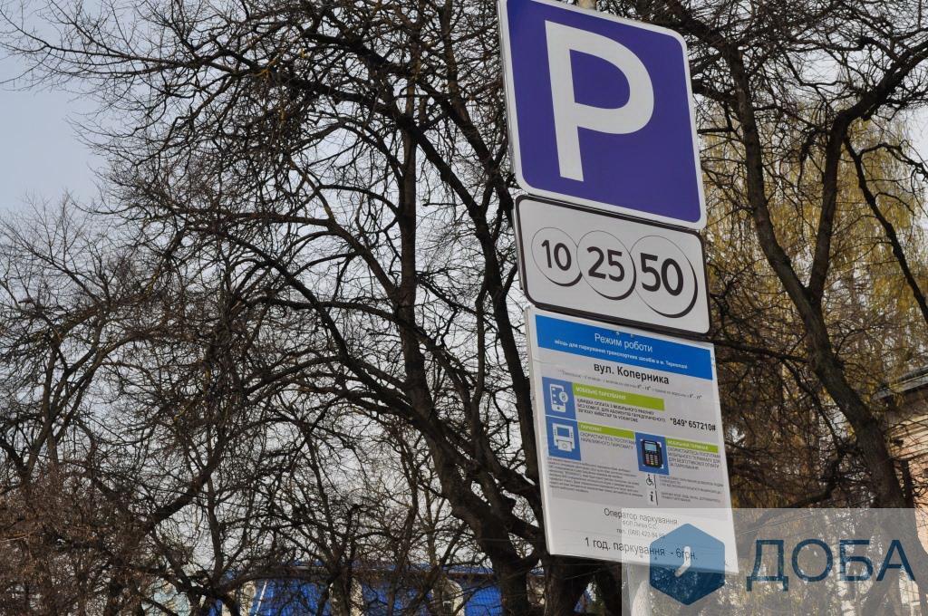 У Тернополі запрацювала можливість сплати за паркування телефоном (фото), фото-2