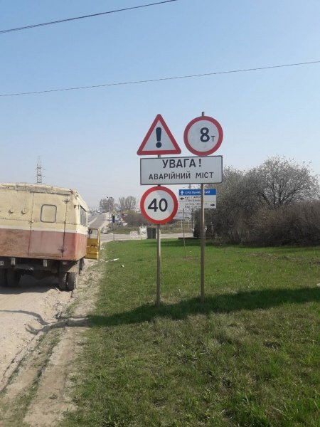 Невідомі пошкодили дорожній знак на Гаївському мості у Тернополі, фото-3