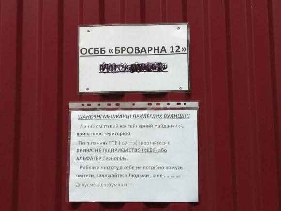 У Тернополі на Новому світі ОСББ закрило сміттєвий майданчик, бо люди перетворили його на сміттєзвалище (ФОТО), фото-1