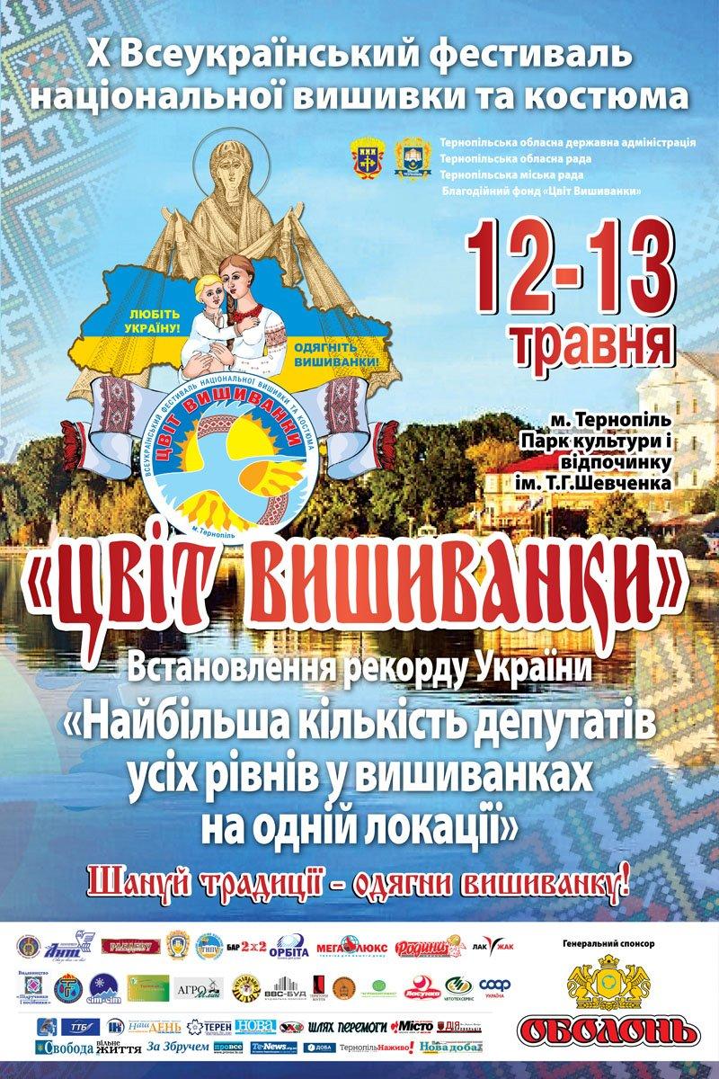 На фестивалі «Цвіт вишиванки» в Тернополі спробують встановити унікальний рекорд! , фото-1
