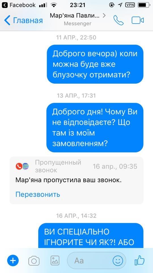 Тернополянка повідомляє про продавчиню-аферистку з інтернету (фото), фото-4