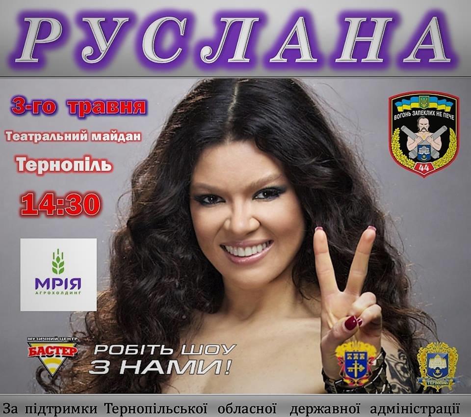 Щоб привітати артилеристів з поверненням додому, до Тернополя приїде відома співачка Руслана , фото-1