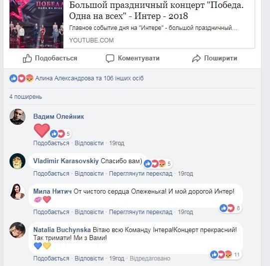 """Колишня тернопільська співачка """"засвітилася"""" на скандальному концерті 9 травня, фото-1"""