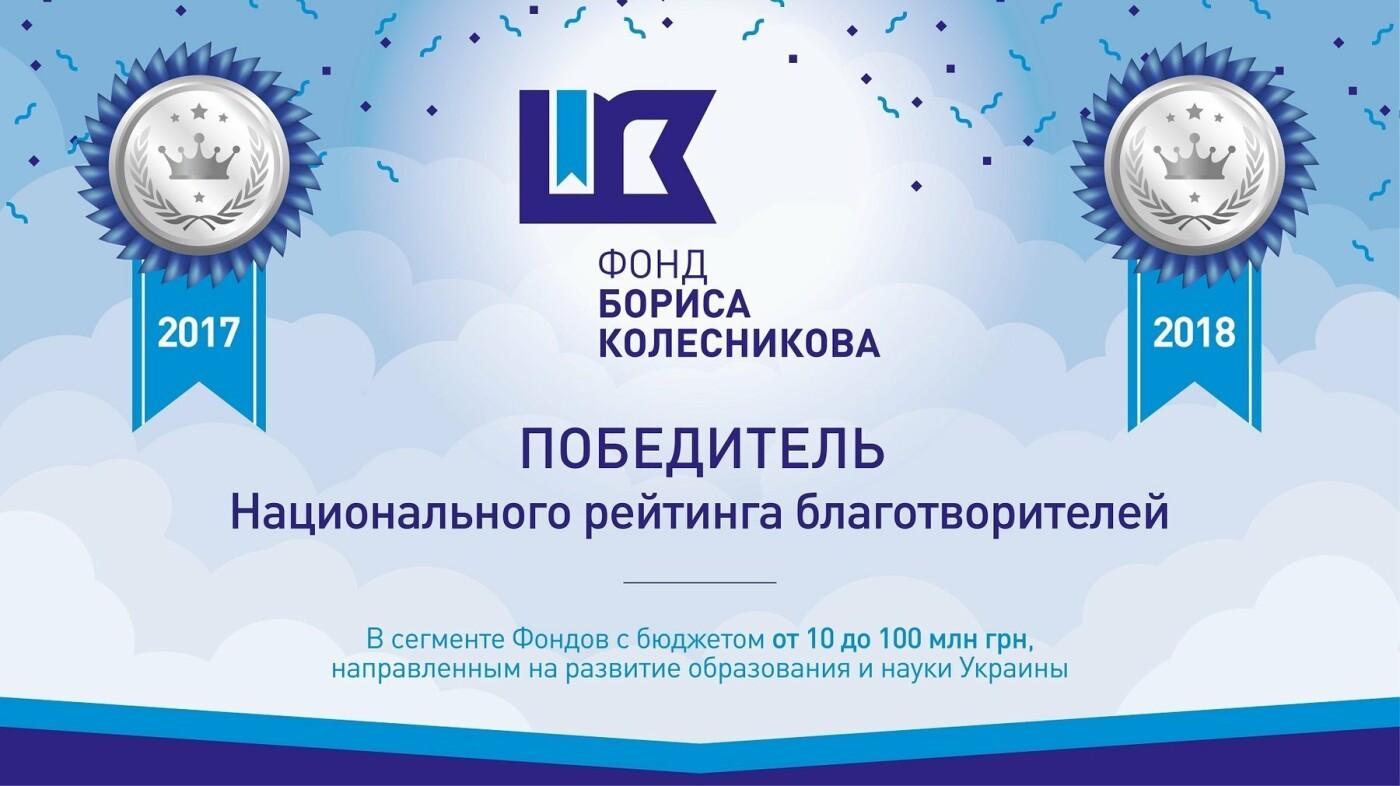 Благодійником 2018 року в сфері науки і освіти став Фонд Бориса Колеснікова, фото-1