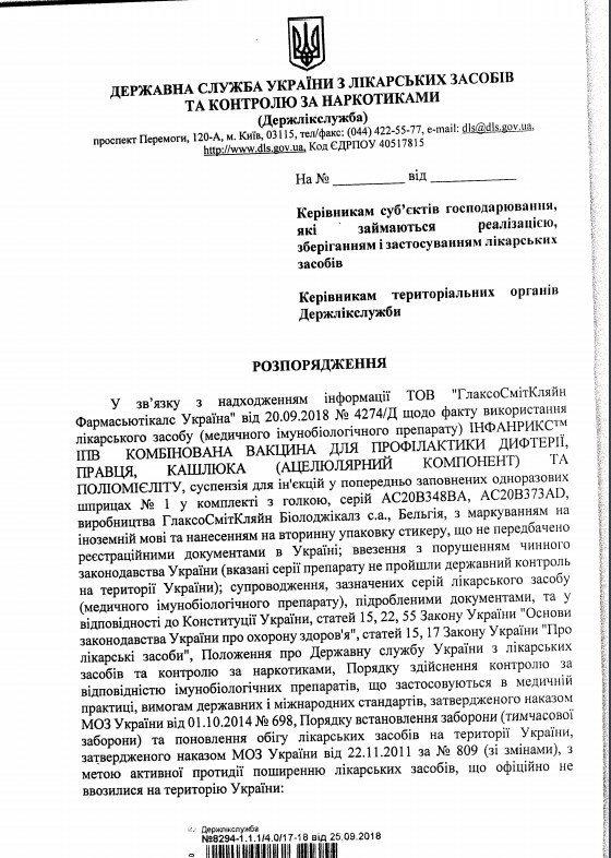 На Тернопільщині заборонили популярну комбіновану вакцину, фото-1