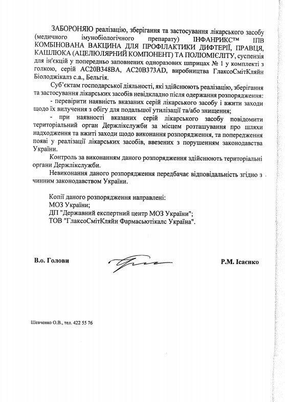 На Тернопільщині заборонили популярну комбіновану вакцину, фото-2