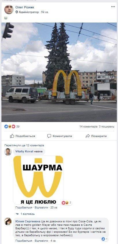 Найзнаменитішу «М» світу уже привезли в Тернопіль (ФОТОФАКТ), фото-2