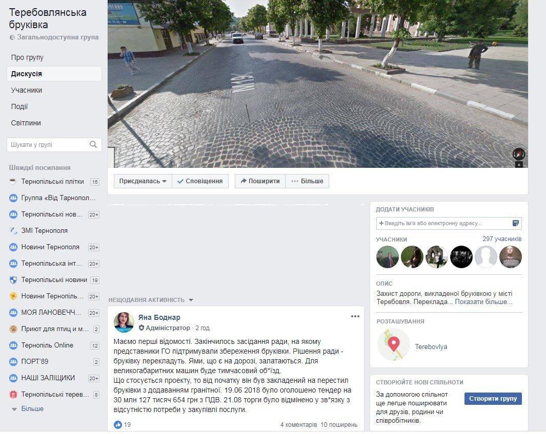 На Тернопільщині активісти вперто продовжують відстоювати інтереси громади, фото-1
