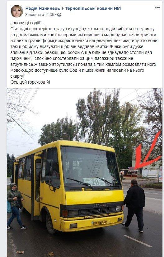 Водії тернопільських маршруток скандалять та «обливають» матюками навіть контролерів (ФОТО), фото-2