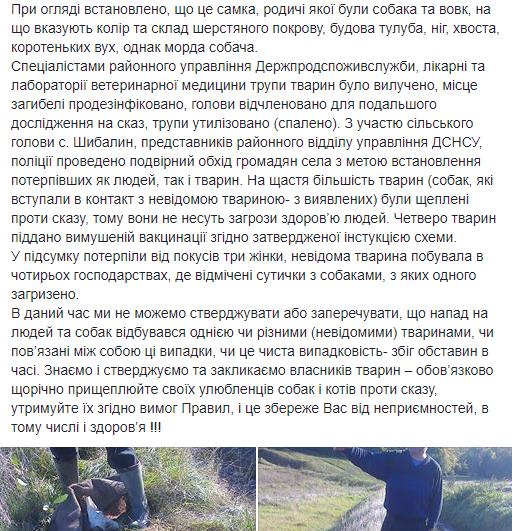 Голови вовків відправили на експертизу: з'явилися фото хижаків, які нападали на людей на Тернопільщині (ФОТО), фото-4