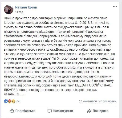 На Тернопільщині черговий медик відмовився приїхати до пацієнта, фото-1