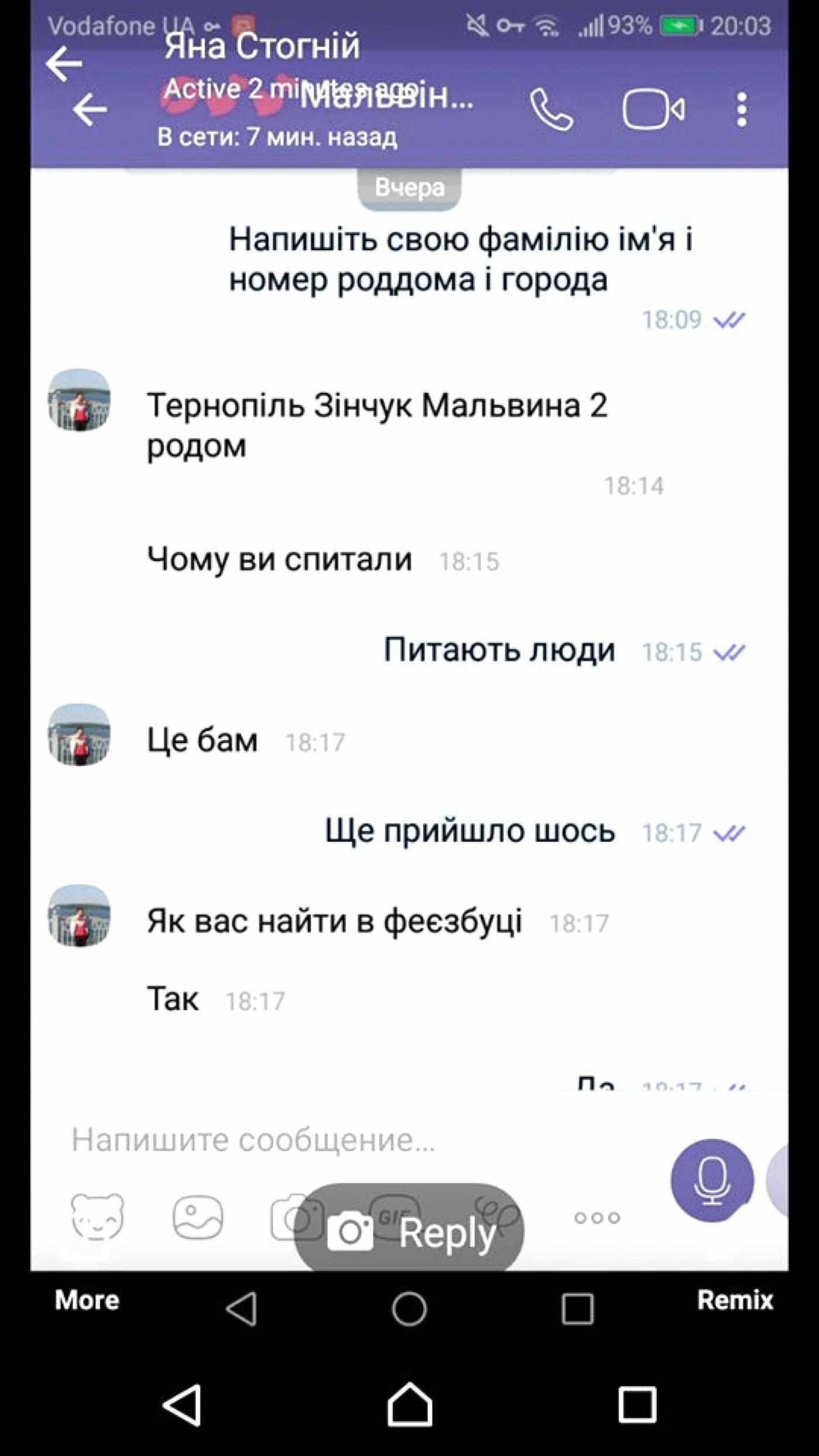 """""""Я її вагітною ніколи не бачила"""": в Тернополі викрили аферистку (фото), фото-3"""
