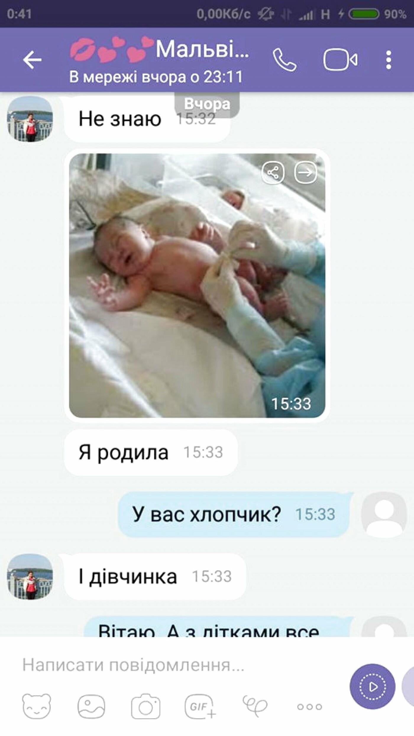 """""""Я її вагітною ніколи не бачила"""": в Тернополі викрили аферистку (фото), фото-8"""