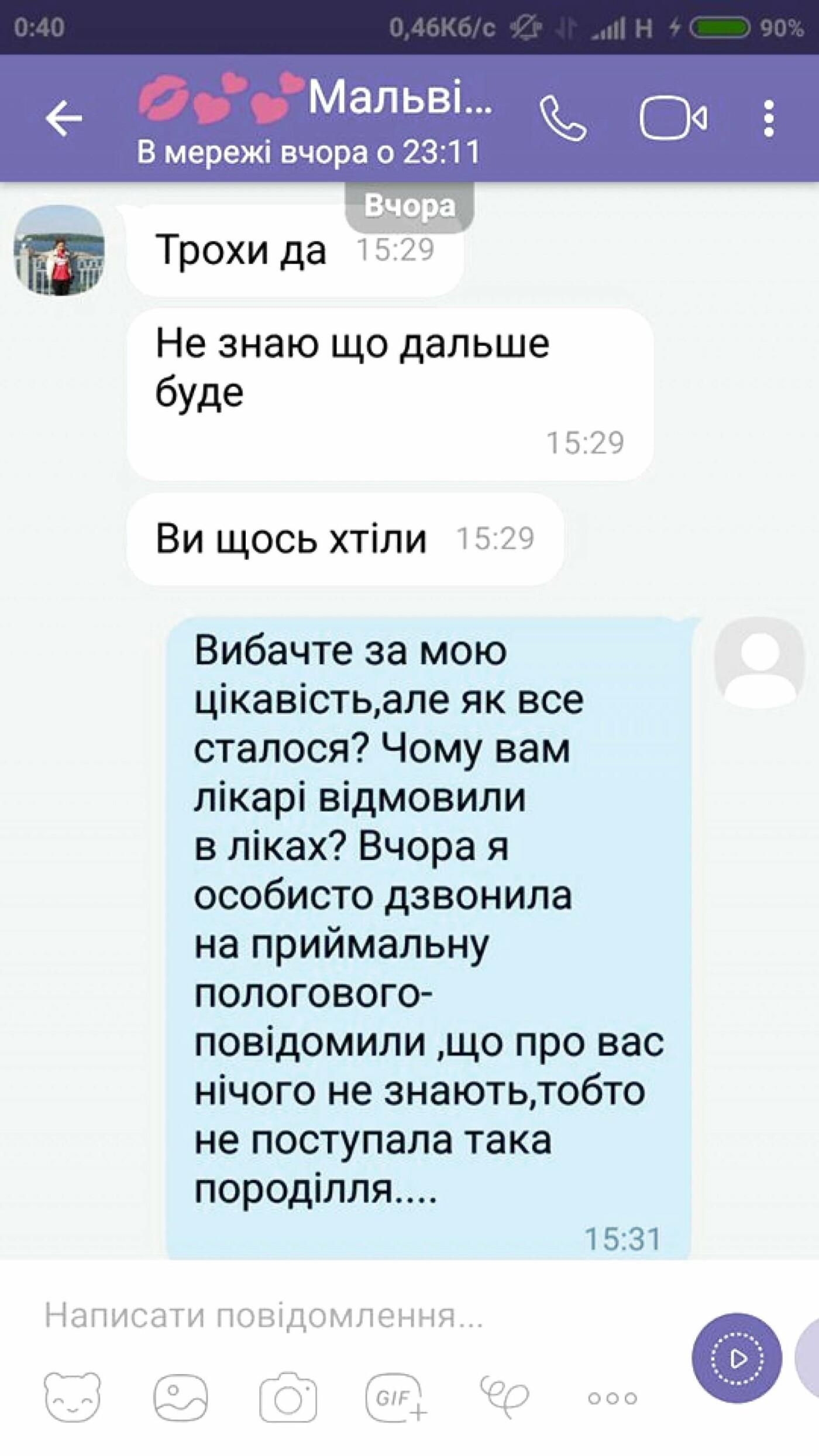"""""""Я її вагітною ніколи не бачила"""": в Тернополі викрили аферистку (фото), фото-11"""