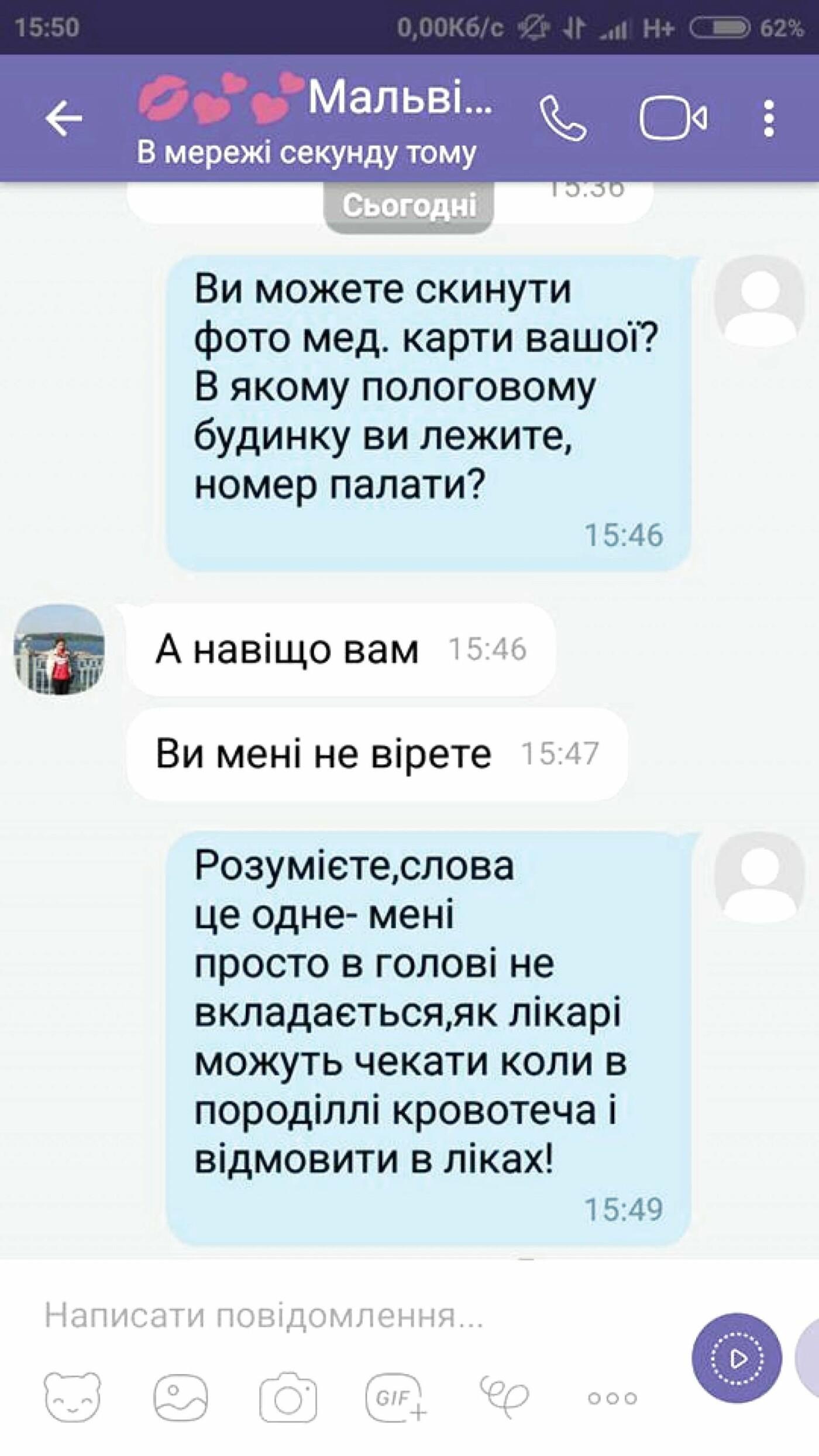 """""""Я її вагітною ніколи не бачила"""": в Тернополі викрили аферистку (фото), фото-12"""
