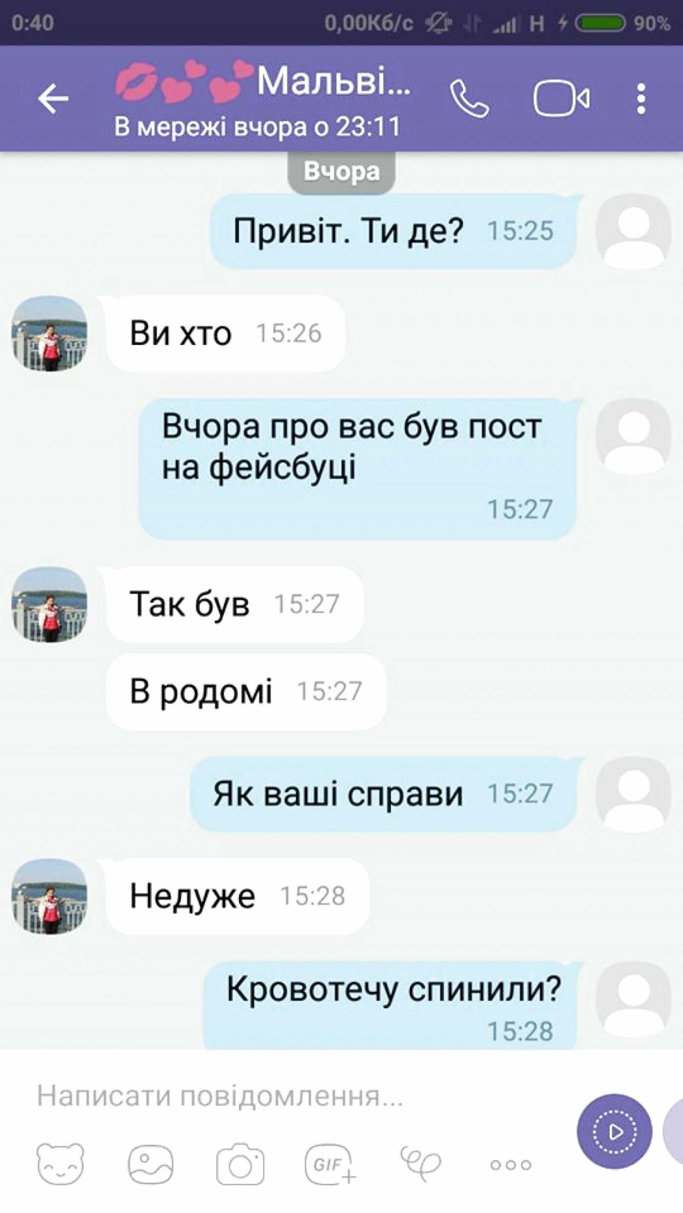 """""""Я її вагітною ніколи не бачила"""": в Тернополі викрили аферистку (фото), фото-6"""