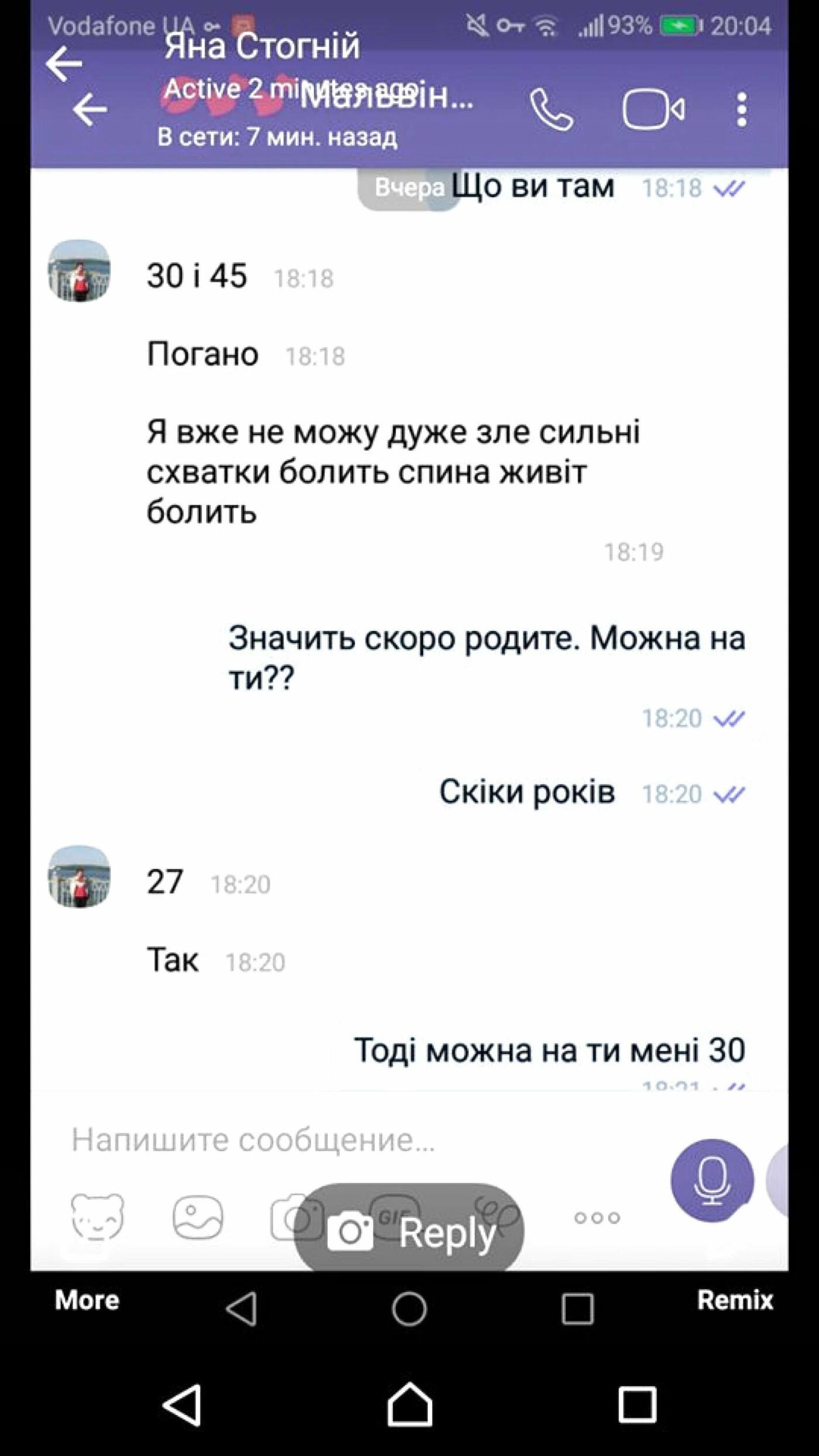 """""""Я її вагітною ніколи не бачила"""": в Тернополі викрили аферистку (фото), фото-7"""