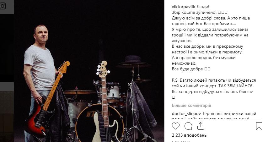 Тернопільський співак Віктор Павлік зупинив збір коштів на лікування сина, фото-1
