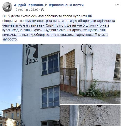 Халатність і недбальство: в центрі Тернополя високовольтний провід становить загрозу для перехожих (ФОТО), фото-1