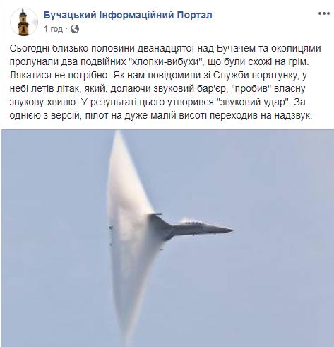 """На Тернопільщині люди перелякалися """"грому"""": літак-винищувач долав звуковий бар'єр на вкрай низькій висоті , фото-1"""