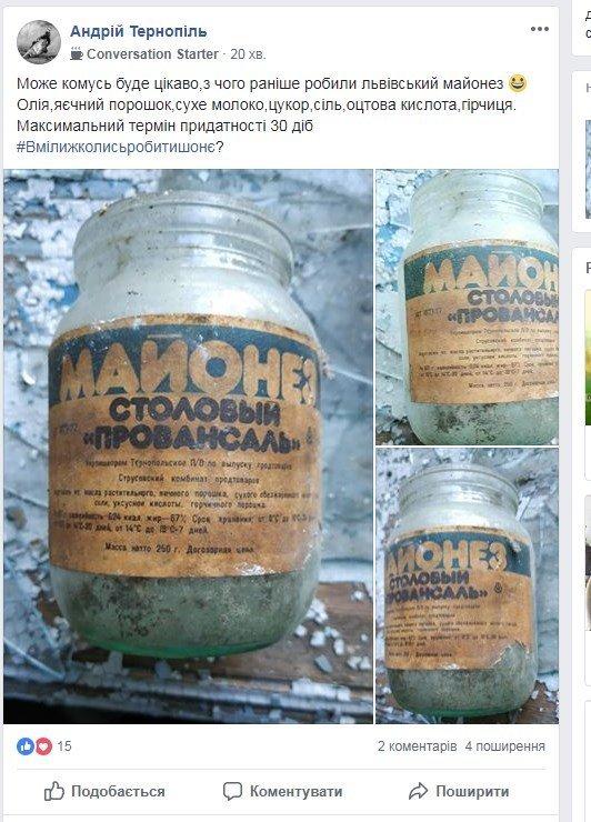 На замітку тернополянам: з чого колись робили найпопулярніший соус (ФОТО), фото-2