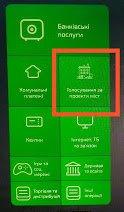 Тернополяни мають можливість проголосувати за проекти Громадського бюджету в дистанційних каналах ПриватБанку, фото-2