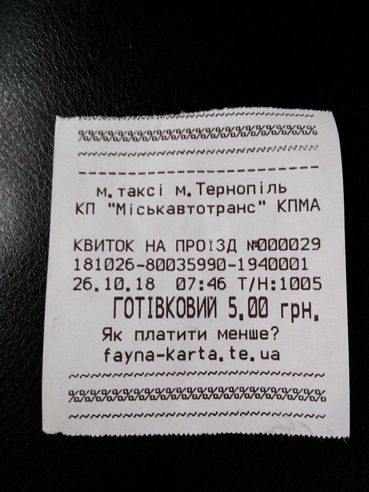 У тернопільських маршрутках видають недійсні квитки (ФОТОФАКТ), фото-1