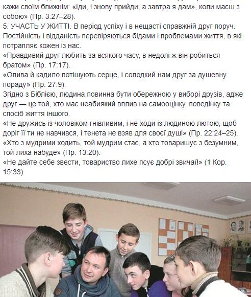 Відомий священик із Тернопільщини пояснив, чим насправді є дружба , фото-2