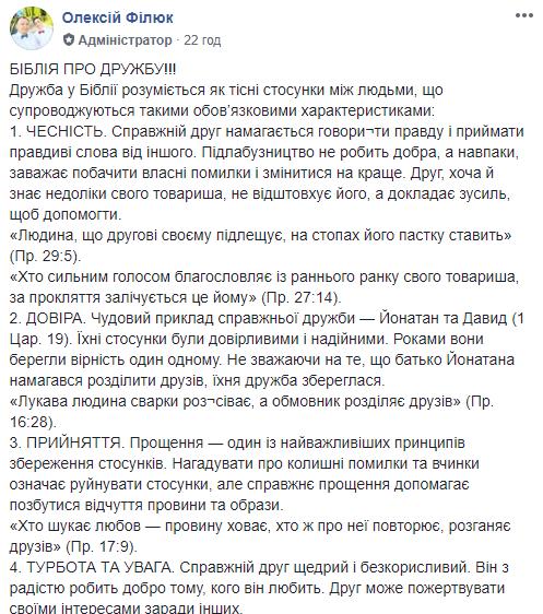 Відомий священик із Тернопільщини пояснив, чим насправді є дружба , фото-1