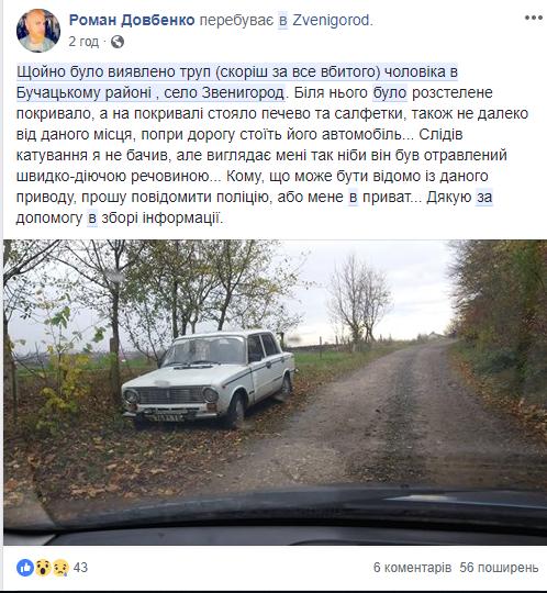 На Тернопільщині біля лісу знайшли мертву людину: неподалік був виявлений покинутий автомобіль (ФОТО), фото-1