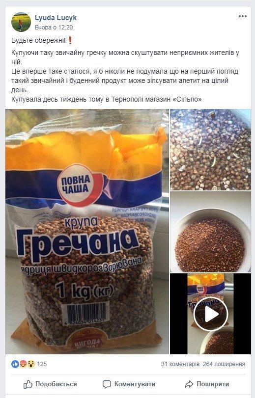 Тернополянка у каші відомого бренду виявила черв'яків (фото), фото-1