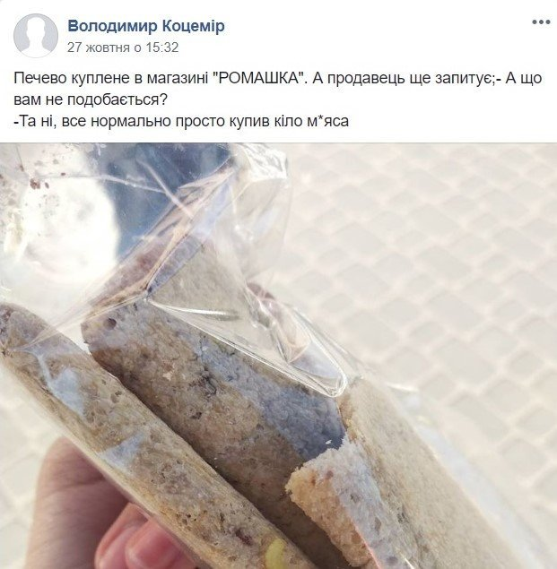 """На Тернопільщині чоловік купив у магазині солодощі, в яких повзав """"сюрприз"""" (ФОТО), фото-1"""