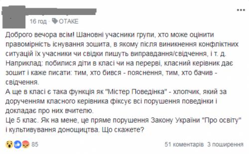 """У п'ятому класі однієї зі шкіл Тернополя завели """"зошит для доносів"""" , фото-1"""