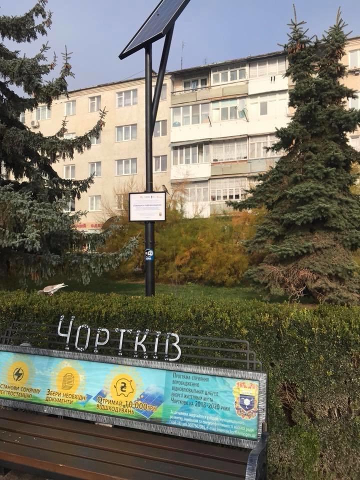 В одному із міст Тернопільщини придумали поставити розумні лавки (ФОТОФАКТ), фото-1