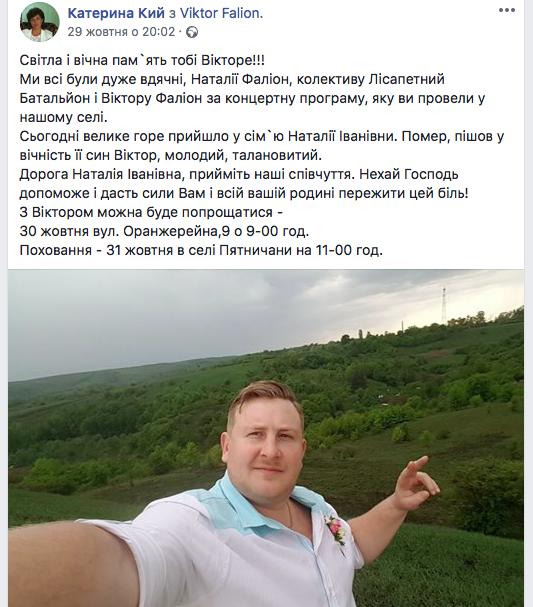 На Тернопільщині помер син відомої співачки, фото-1