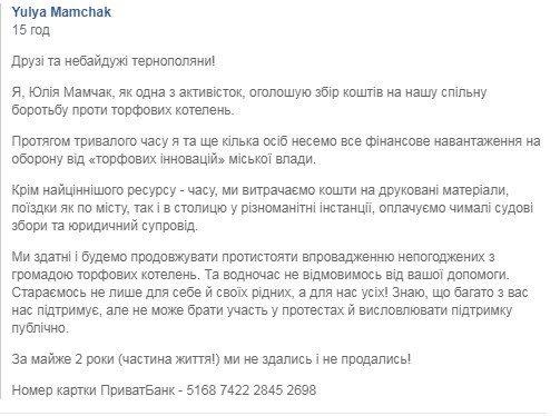 Тернополян просять скинутись грошима для боротьби проти котелень на торфі, фото-2