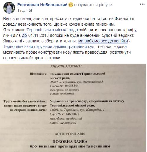 Адвокат подав до суду на Тернопільську міську раду через подорожчання вартості проїзду , фото-1