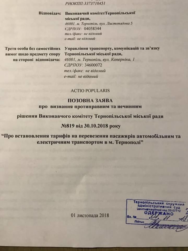 Адвокат подав до суду на Тернопільську міську раду через подорожчання вартості проїзду , фото-2
