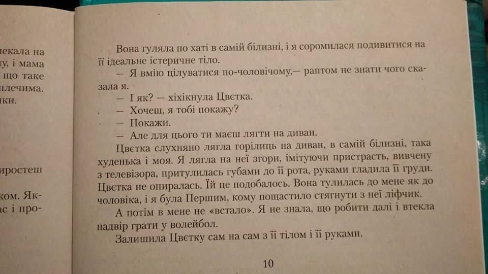"""""""Гидко читати"""": тернополяни розкритикували твір, який вивчають на уроках української літератури в 11 класі, фото-2"""