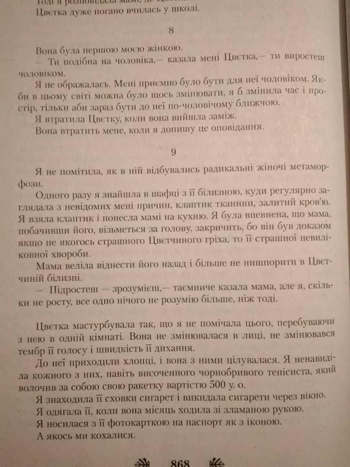 """""""Гидко читати"""": тернополяни розкритикували твір, який вивчають на уроках української літератури в 11 класі, фото-5"""