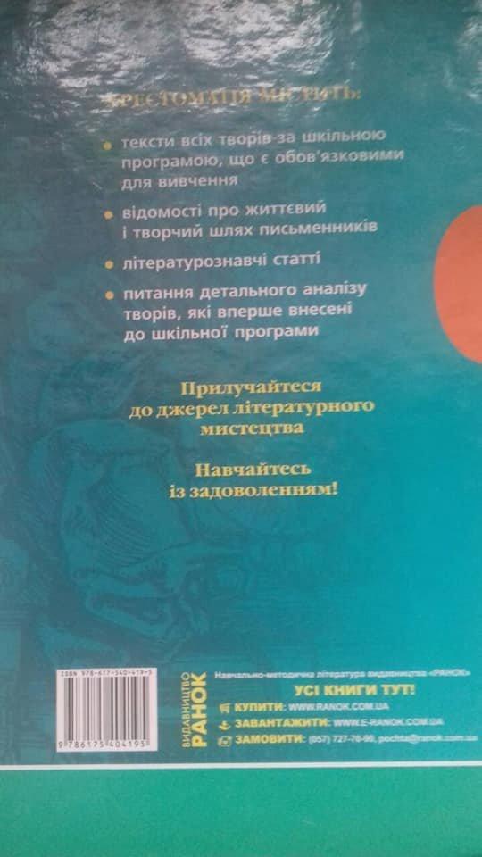 """""""Гидко читати"""": тернополяни розкритикували твір, який вивчають на уроках української літератури в 11 класі, фото-1"""