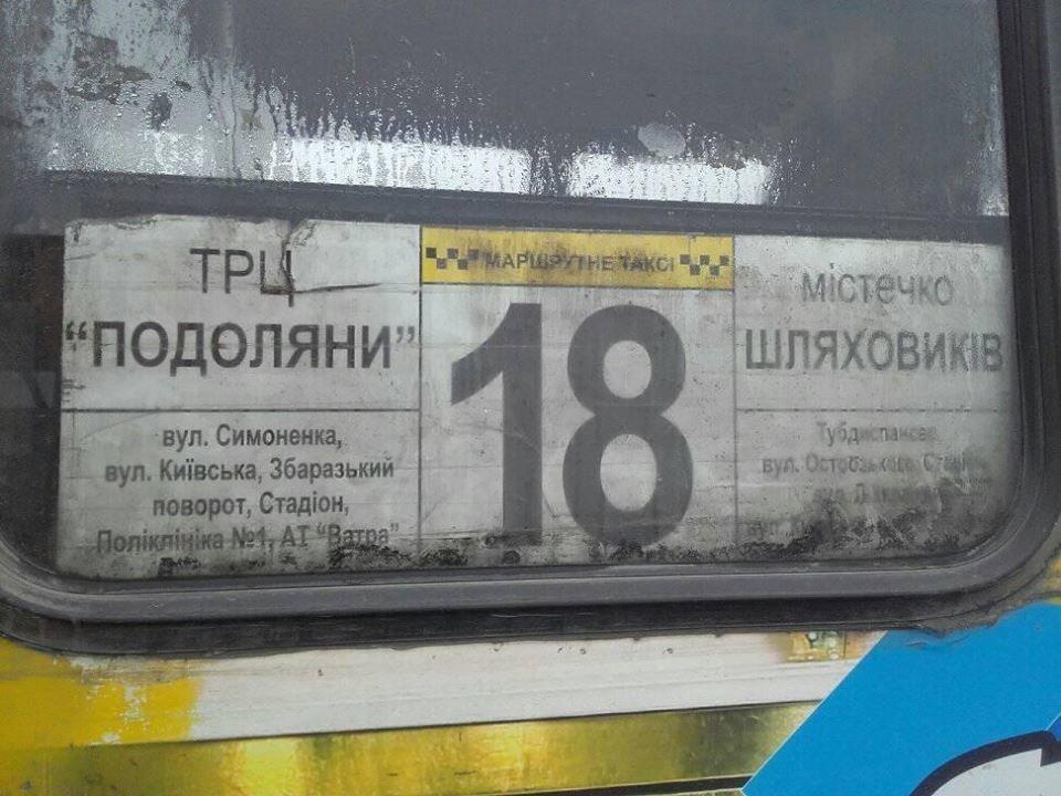 """""""Відвідав безліч країн, але такого жахіття не бачив"""": мандрівник про стан тернопільських маршруток (ФОТО), фото-4"""