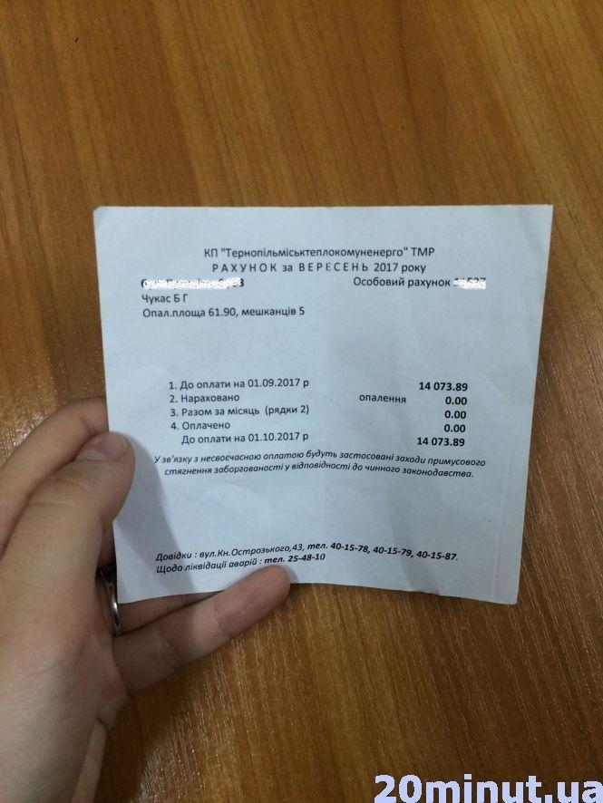 Тернополянці нарахували понад 14 тис гривень боргу за тепло, бо фірма встановила індивідуальне опалення - нелегально, фото-2