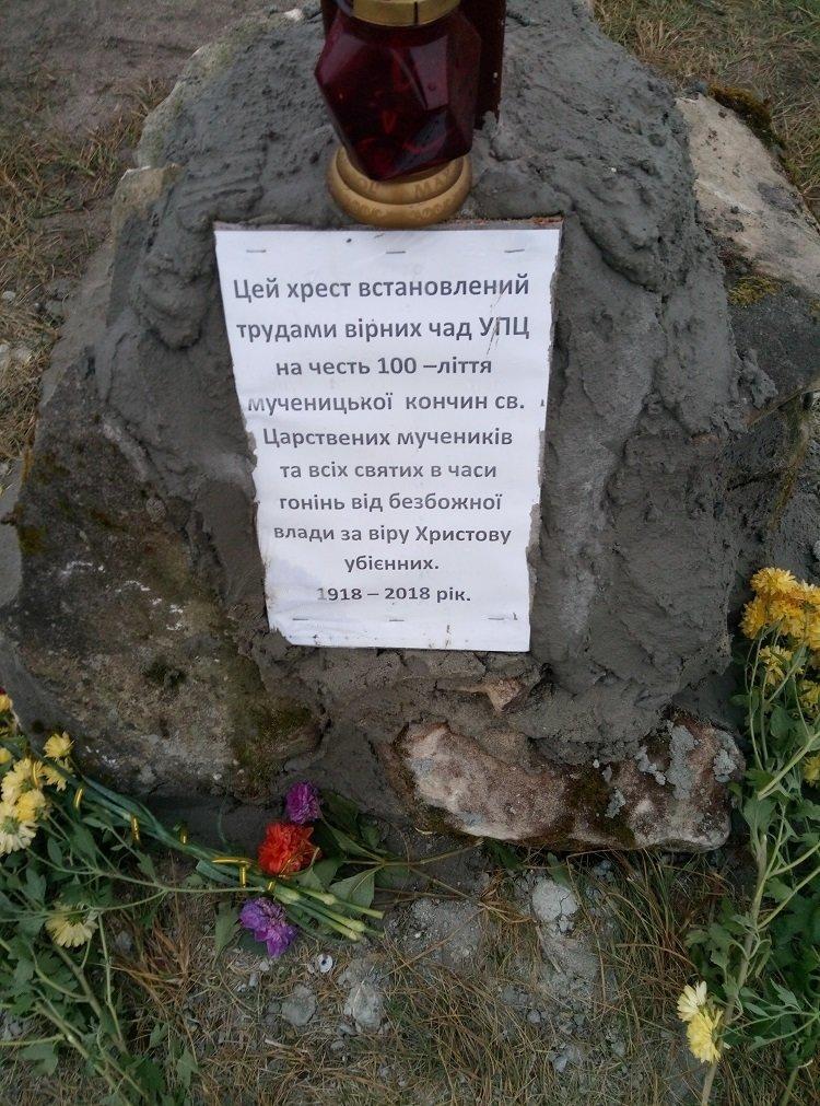 На Тернопільщині священики УПЦ МП встановили хрест на честь російського царя (ФОТО+ВІДЕО), фото-3