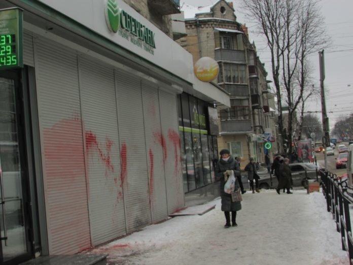 Російський банк у центрі Тернополя знову заляпали «кров'ю» (ФОТО), фото-1