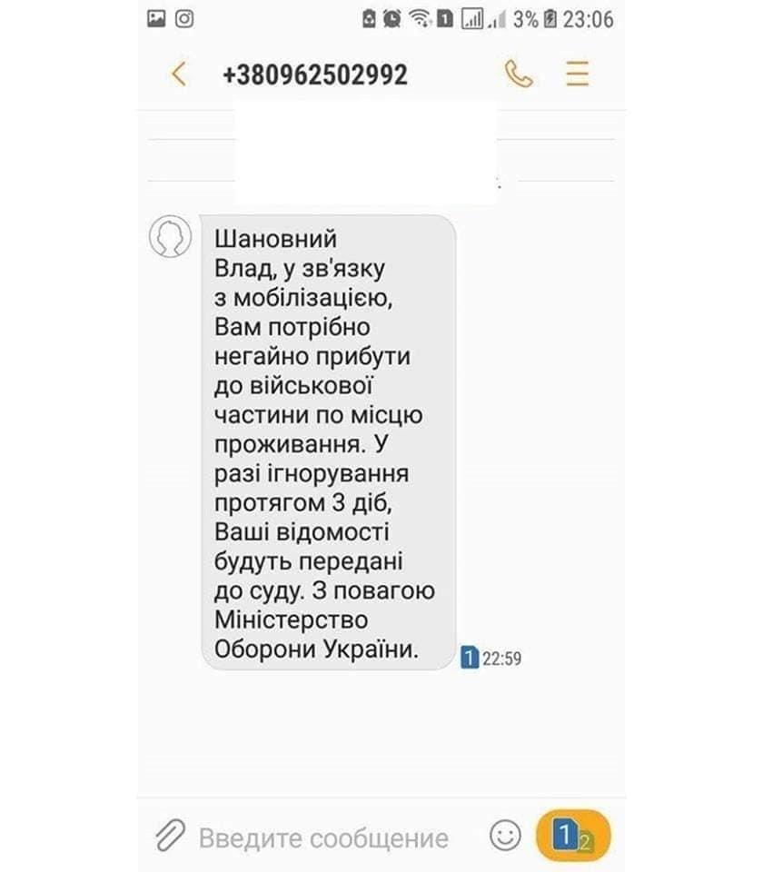 Прийшла SMS про мобілізацію - йди у військкомат: тернополян попереджають про неправдиві повідомлення (ФОТО), фото-1